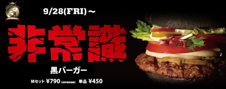 hamburguesa_negra_09